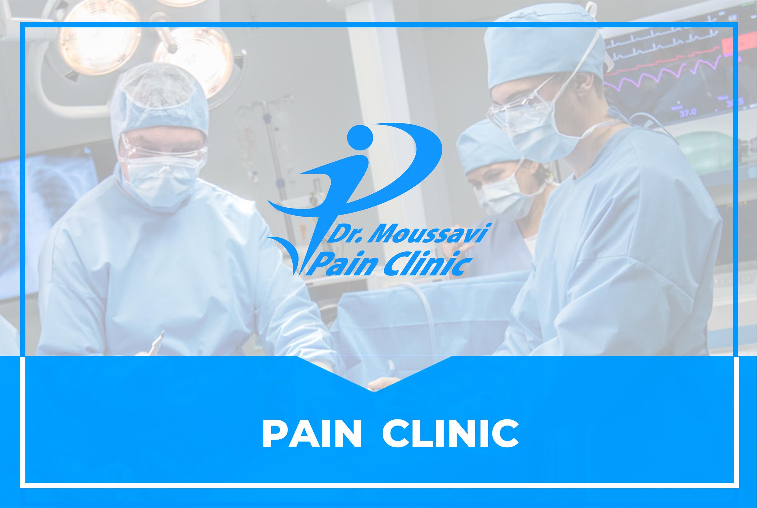 کلینیک درد چیست؟